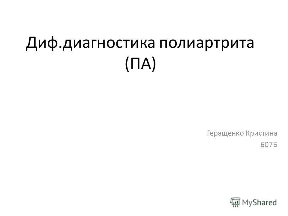 Диф.диагностика полиартрита (ПА) Геращенко Кристина 607Б