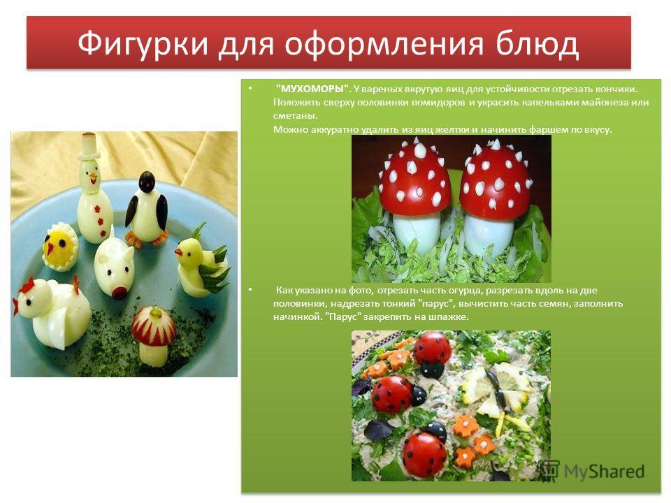 Фигурки для оформления блюд