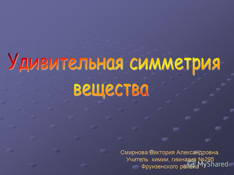 Смирнова Виктория Александровна. Учитель химии, гимназия 295 Фрунзенского района