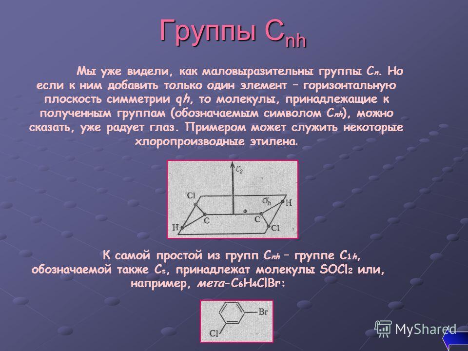Группы C nh Мы уже видели, как маловыразительны группы C n. Но если к ним добавить только один элемент – горизонтальную плоскость симметрии qh, то молекулы, принадлежащие к полученным группам (обозначаемым символом C nh ), можно сказать, уже радует г