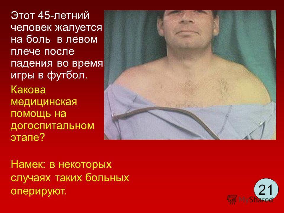 Этот 45-летний человек жалуется на боль в левом плече после падения во время игры в футбол. Какова медицинская помощь на догоспитальном этапе? Намек: в некоторых случаях таких больных оперируют. 21