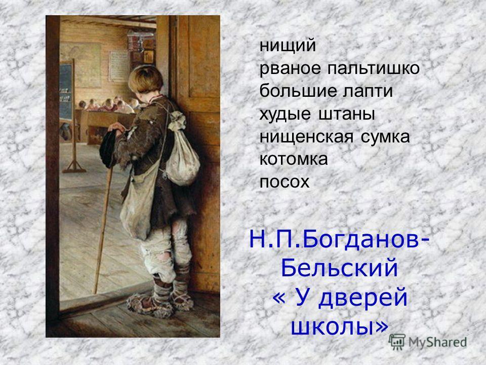 Н.П.Богданов- Бельский « У дверей школы» нищий рваное пальтишко большие лапти худые штаны нищенская сумка котомка посох