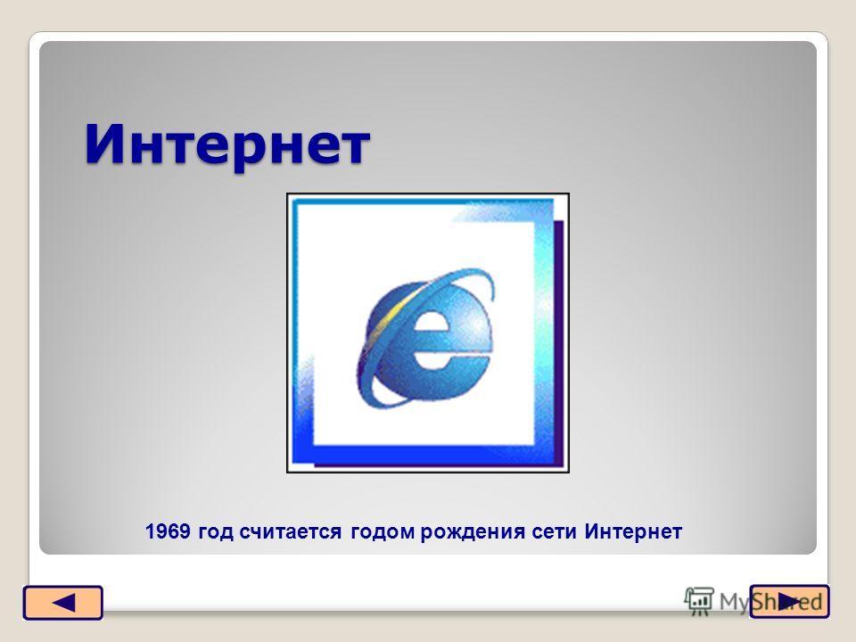 Интернет Интернет 11 1969 год считается годом рождения сети Интернет