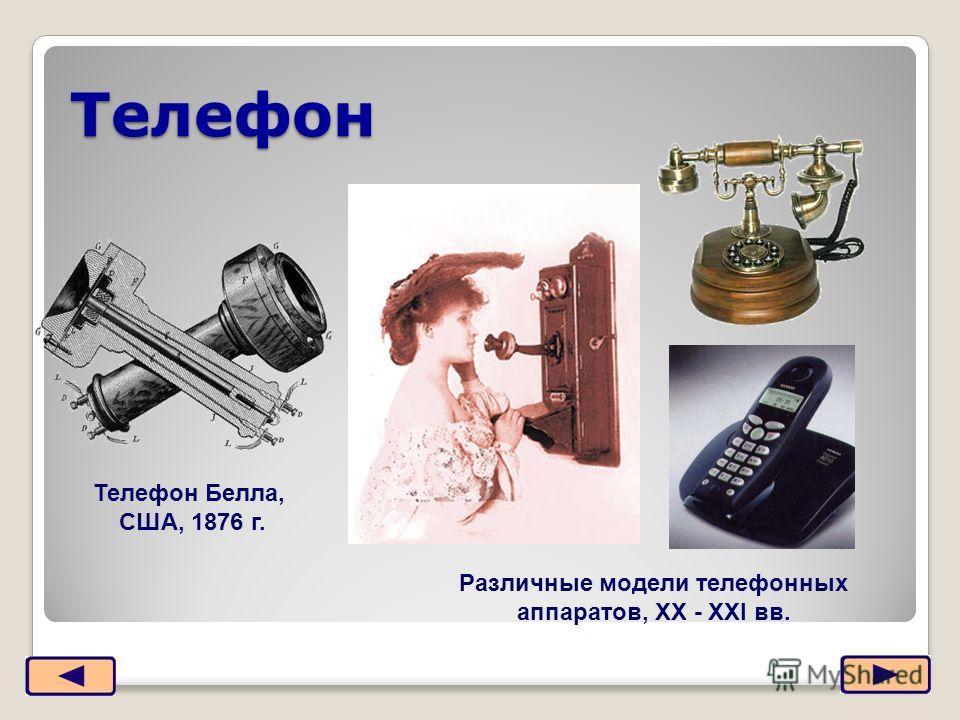 Телефон Телефон 8 Телефон Белла, США, 1876 г. Различные модели телефонных аппаратов, XX - XXI вв.