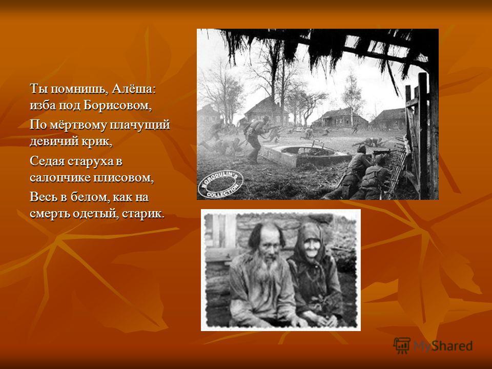 Ты помнишь, Алёша: изба под Борисовом, По мёртвому плачущий девичий крик, Седая старуха в салопчике плисовом, Весь в белом, как на смерть одетый, старик.