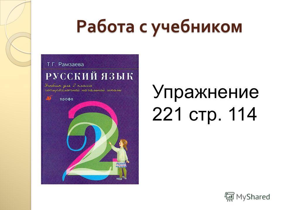 Работа с учебником Упражнение 221 стр. 114