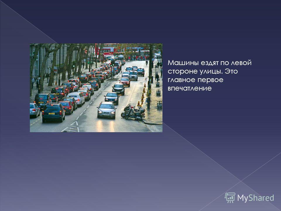Машины ездят по левой стороне улицы. Это главное первое впечатление