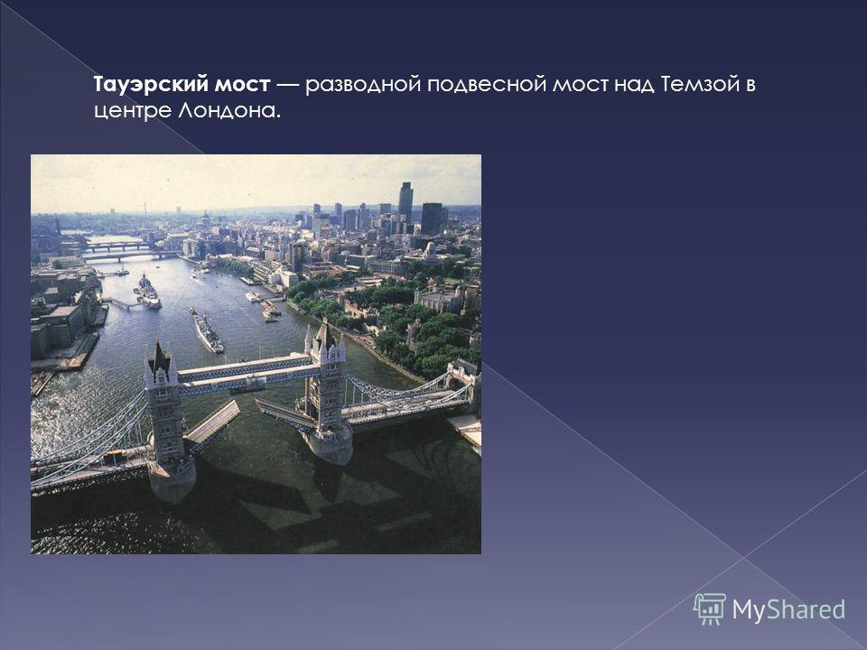Тауэрский мост разводной подвесной мост над Темзой в центре Лондона.