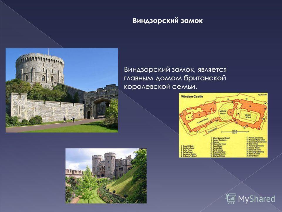 Виндзорский замок Виндзорский замок, является главным домом британской королевской семьи.