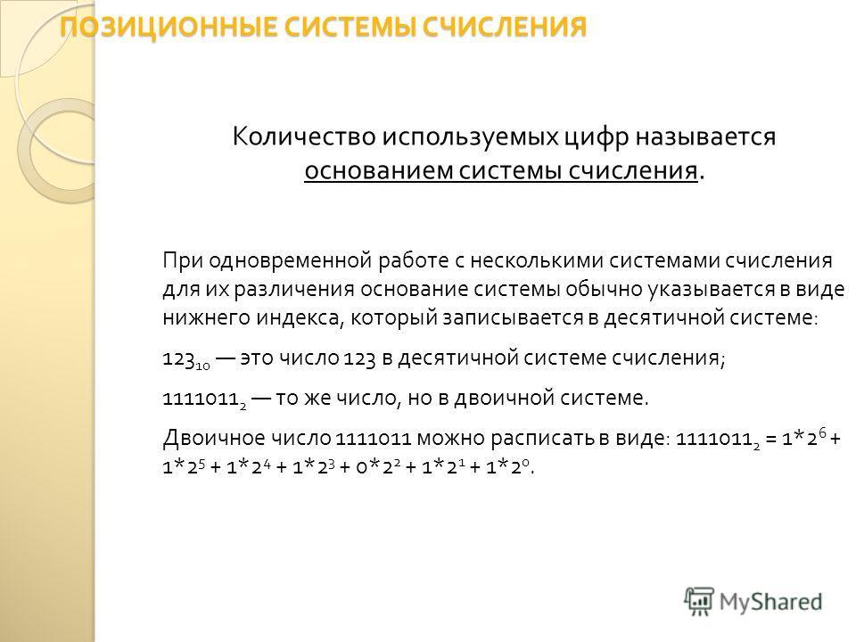ПОЗИЦИОННЫЕ СИСТЕМЫ СЧИСЛЕНИЯ Количество используемых цифр называется основанием системы счисления. При одновременной работе с несколькими системами счисления для их различения основание системы обычно указывается в виде нижнего индекса, который запи