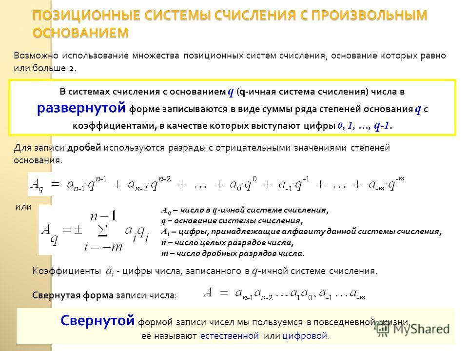 ПОЗИЦИОННЫЕ СИСТЕМЫ СЧИСЛЕНИЯ С ПРОИЗВОЛЬНЫМ ОСНОВАНИЕМ Возможно использование множества позиционных систем счисления, основание которых равно или больше 2. В системах счисления с основанием q (q- ичная система счисления ) числа в развернутой форме з