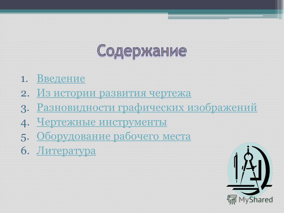 Черчение ГОУ СОШ 639 Учитель черчения Власова С.В.