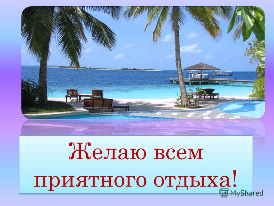 Желаю всем приятного отдыха!