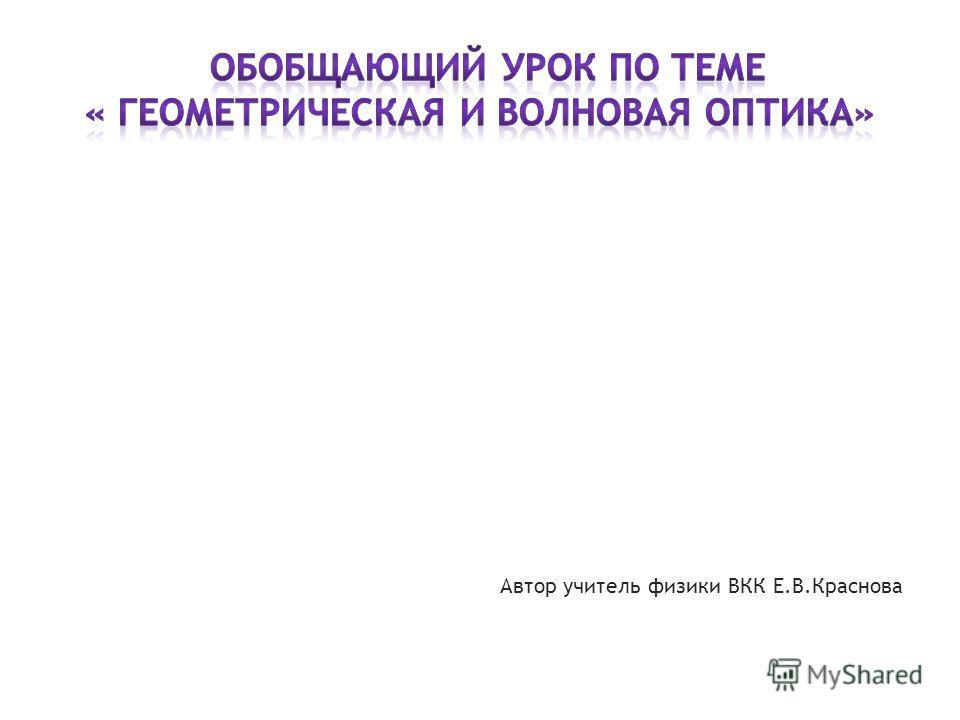 Автор учитель физики ВКК Е.В.Краснова