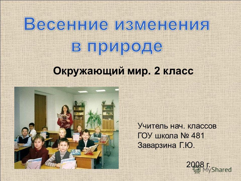 Окружающий мир. 2 класс Учитель нач. классов ГОУ школа 481 Заварзина Г.Ю. 2008 г.