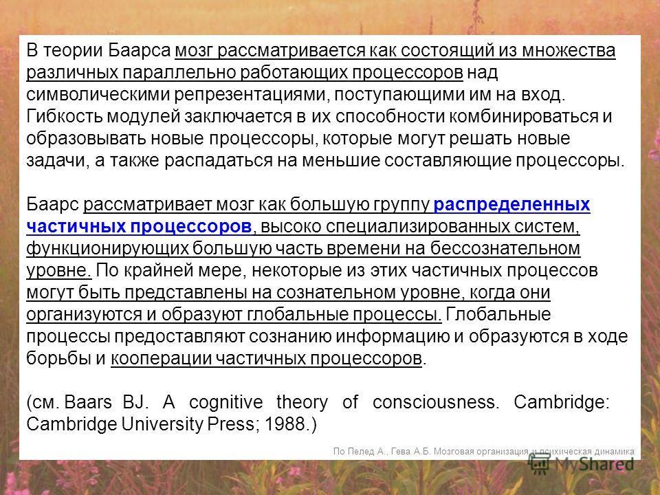 В теории Баарса мозг рассматривается как состоящий из множества различных параллельно работающих процессоров над символическими репрезентациями, поступающими им на вход. Гибкость модулей заключается в их способности комбинироваться и образовывать нов