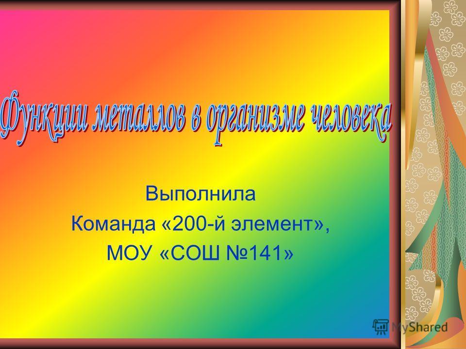Выполнила Команда «200-й элемент», МОУ «СОШ 141»