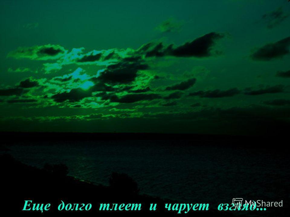 А в кайме небесной теплится закат...