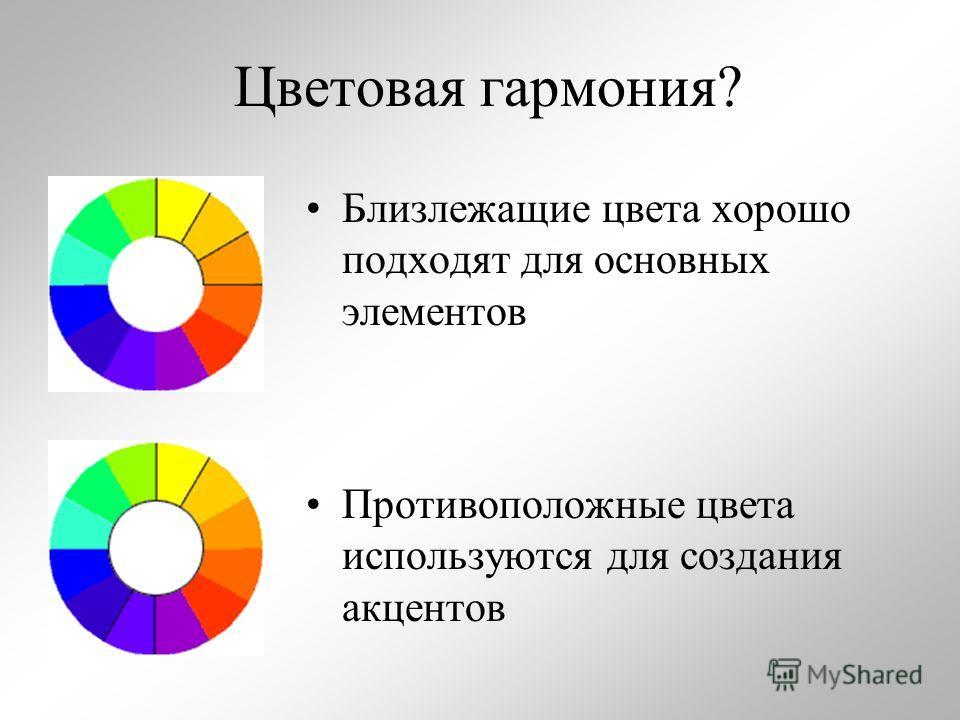 Цветовая гармония? Близлежащие цвета хорошо подходят для основных элементов Противоположные цвета используются для создания акцентов