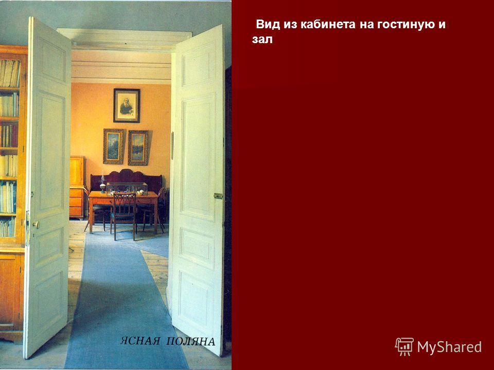 Вид из кабинета на гостиную и зал