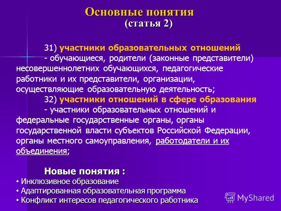 Основные понятия (статья 2) 31) участники образовательных отношений - обучающиеся, родители (законные представители) несовершеннолетних обучающихся, педагогические работники и их представители, организации, осуществляющие образовательную деятельность