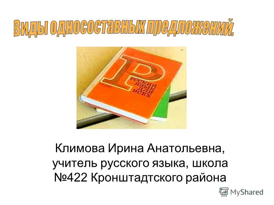 Климова Ирина Анатольевна, учитель русского языка, школа 422 Кронштадтского района