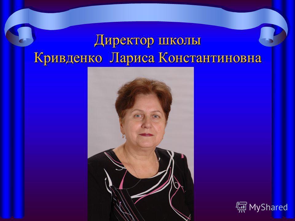 Директор школы Кривденко Лариса Константиновна