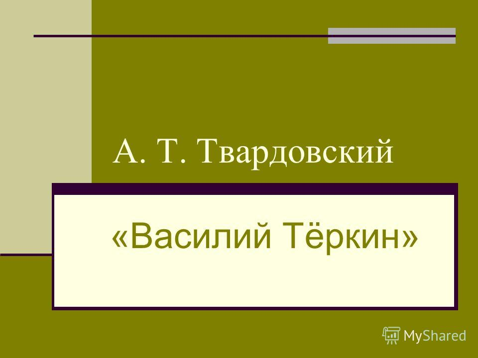 А. Т. Твардовский «Василий Тёркин»