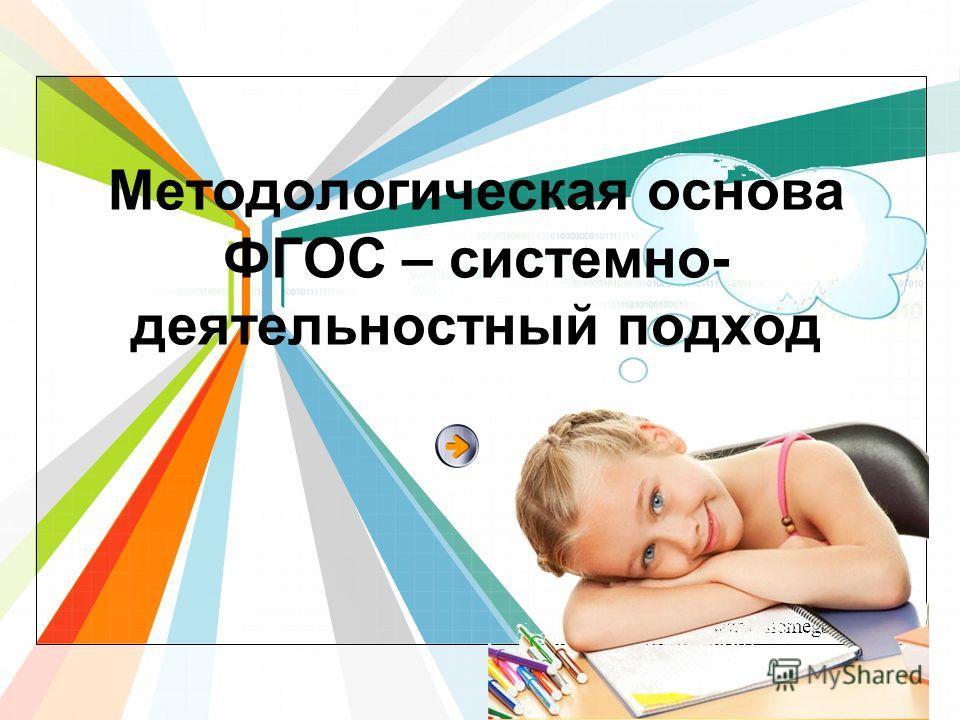 L/O/G/O www.themegallery.com Методологическая основа ФГОС – системно- деятельностный подход
