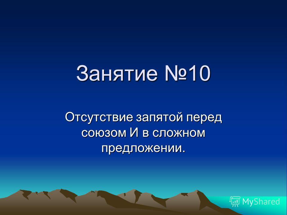 Занятие 10 Отсутствие запятой перед союзом И в сложном предложении.