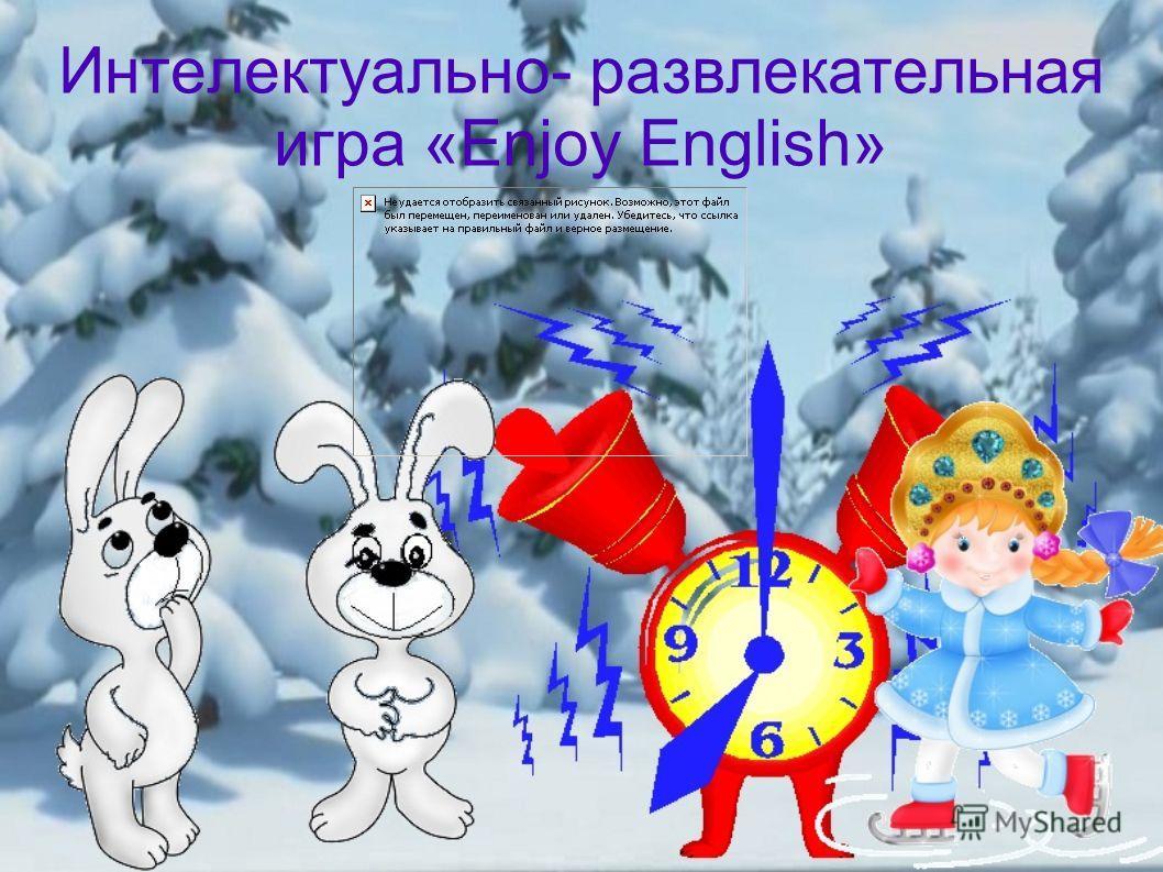 Интелектуально- развлекательная игра «Enjoy English»