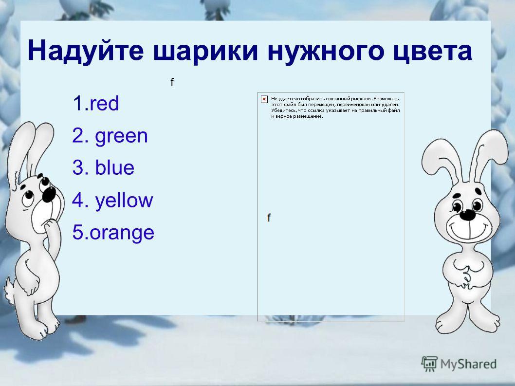Надуйте шарики нужного цвета 1.red 2. green 3. blue 4. yellow 5.orange f