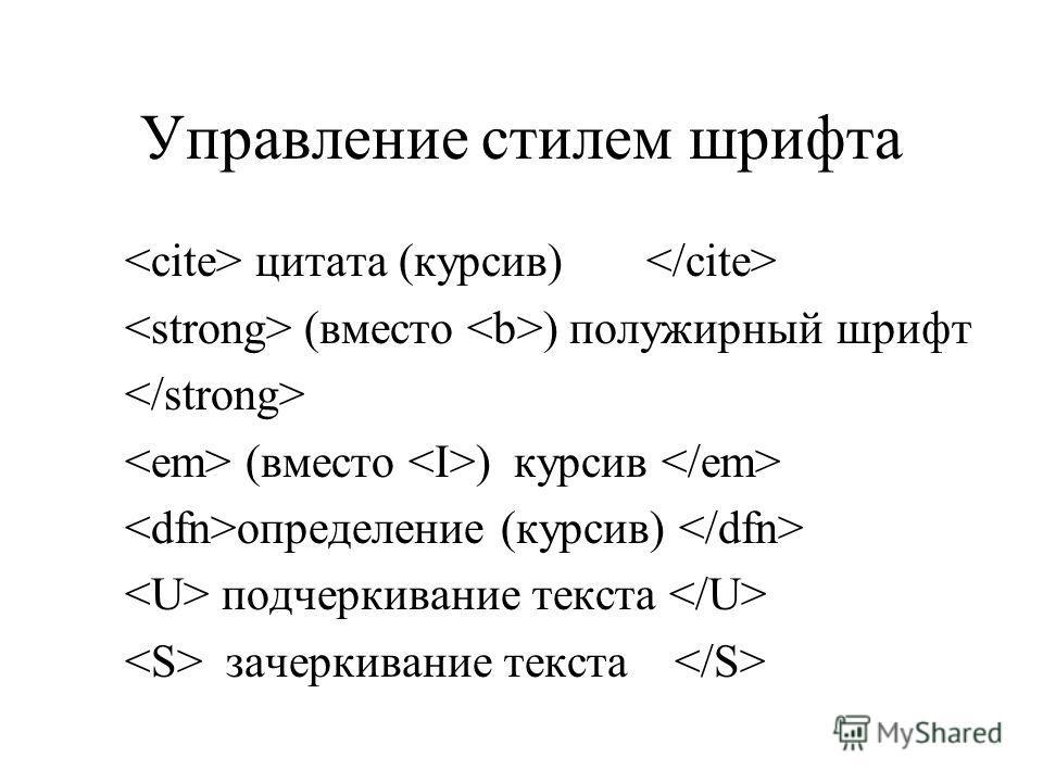 Управление стилем шрифта цитата (курсив) (вместо ) полужирный шрифт (вместо ) курсив определение (курсив) подчеркивание текста зачеркивание текста