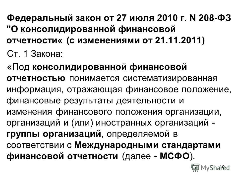 Федеральный закон от 27 июля 2010 г. N 208-ФЗ