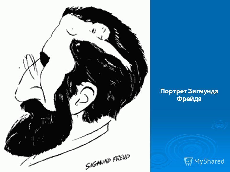 Портрет Зигмунда Фрейда