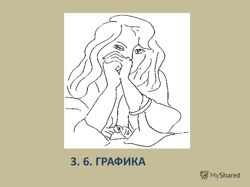3. 6. ГРАФИКА
