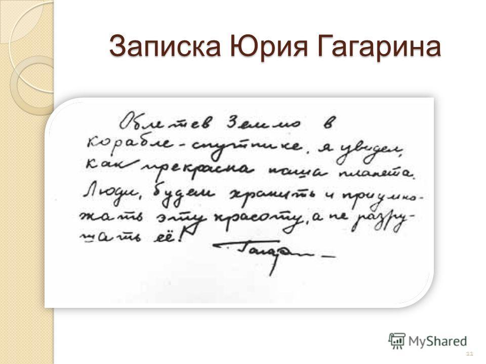 Записка Юрия Гагарина 11
