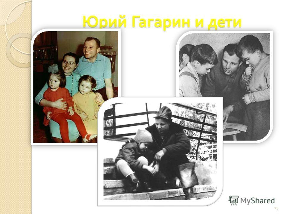 Юрий Гагарин и дети 13