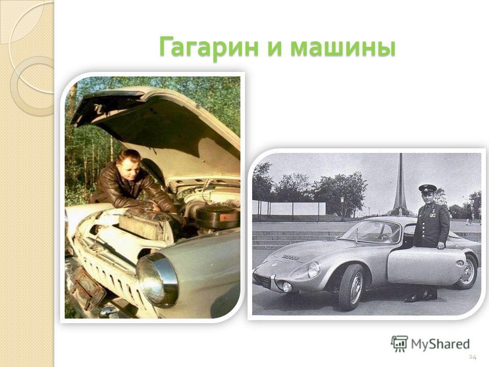Гагарин и машины 14