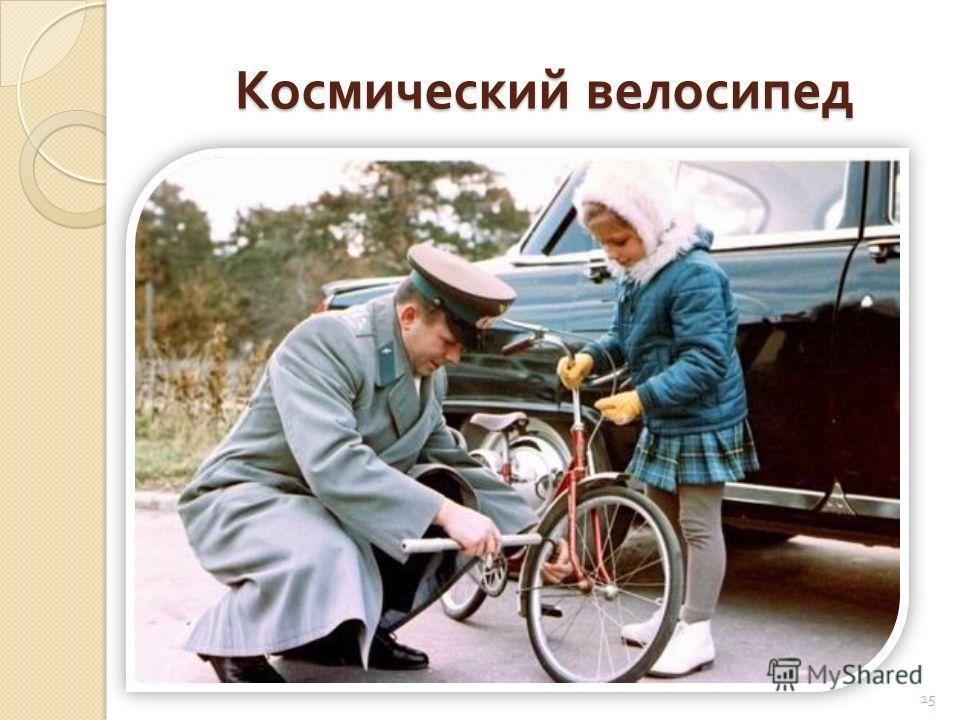 Космический велосипед 15