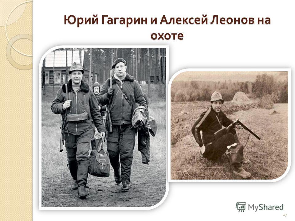Юрий Гагарин и Алексей Леонов на охоте 17