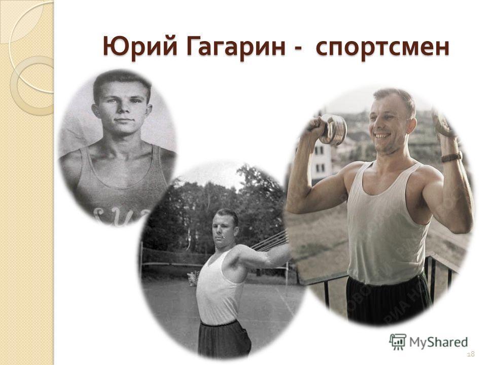 Юрий Гагарин - спортсмен 18
