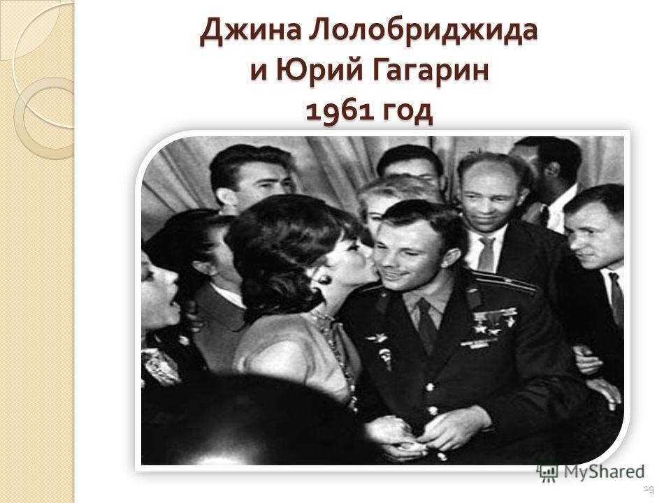 Джина Лолобриджида и Юрий Гагарин 1961 год 19