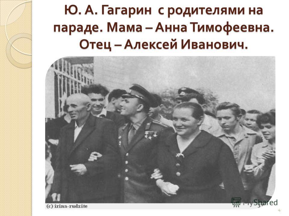 Ю. А. Гагарин с родителями на параде. Мама – Анна Тимофеевна. Отец – Алексей Иванович. 4