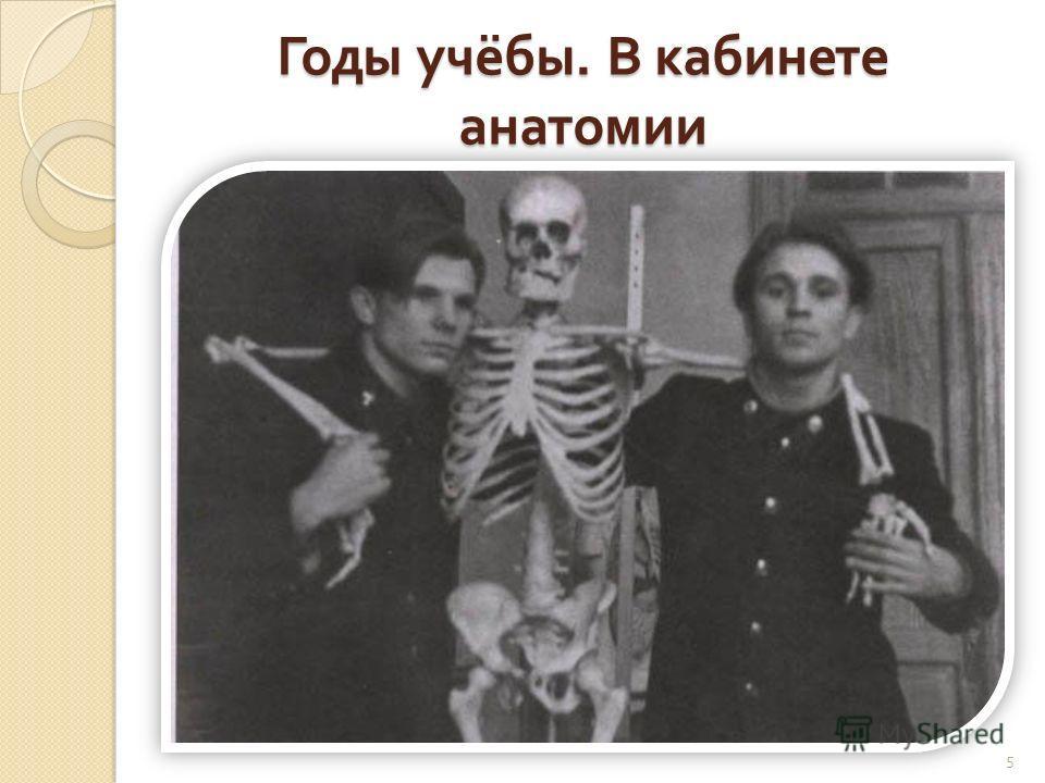 Годы учёбы. В кабинете анатомии 5