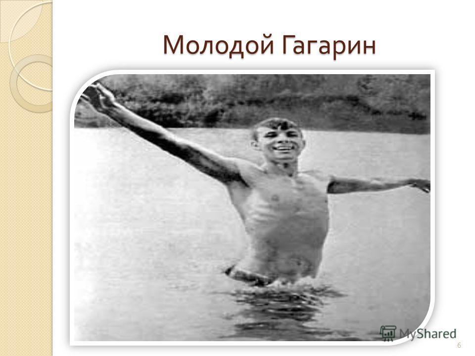 Молодой Гагарин 6