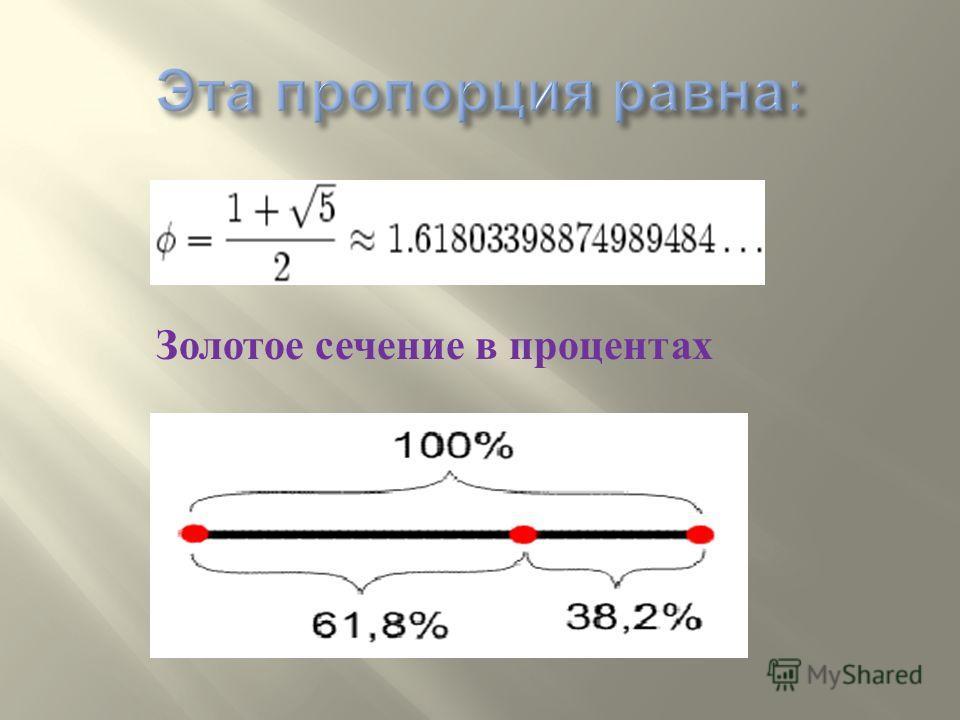 Золотое сечение в процентах