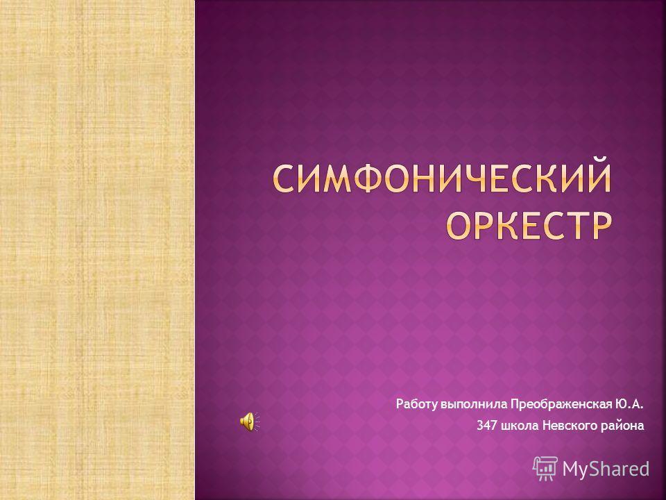Работу выполнила Преображенская Ю.А. 347 школа Невского района