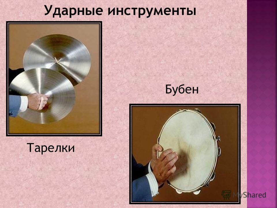 Ударные инструменты Тарелки Бубен