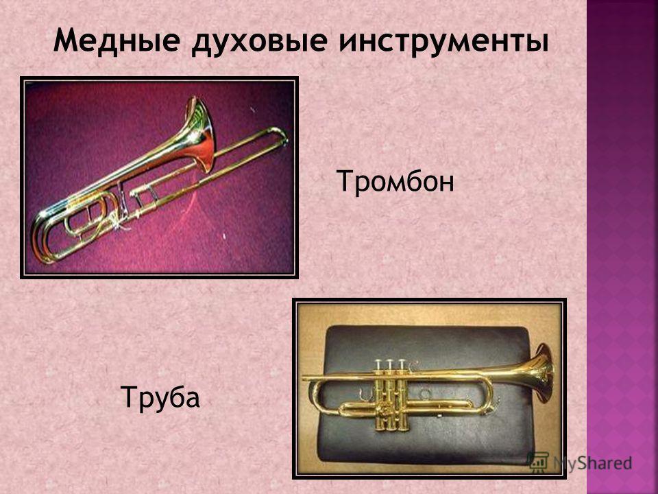 Медные духовые инструменты Тромбон Труба